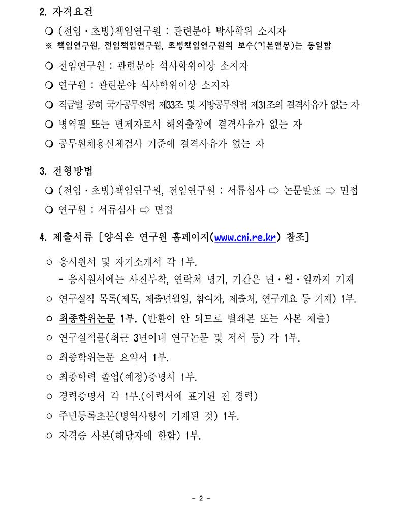 충남연구원 인력초빙 공고문(2016.3)-2.jpg