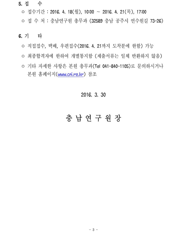 충남연구원 인력초빙 공고문(2016.3)-3.jpg