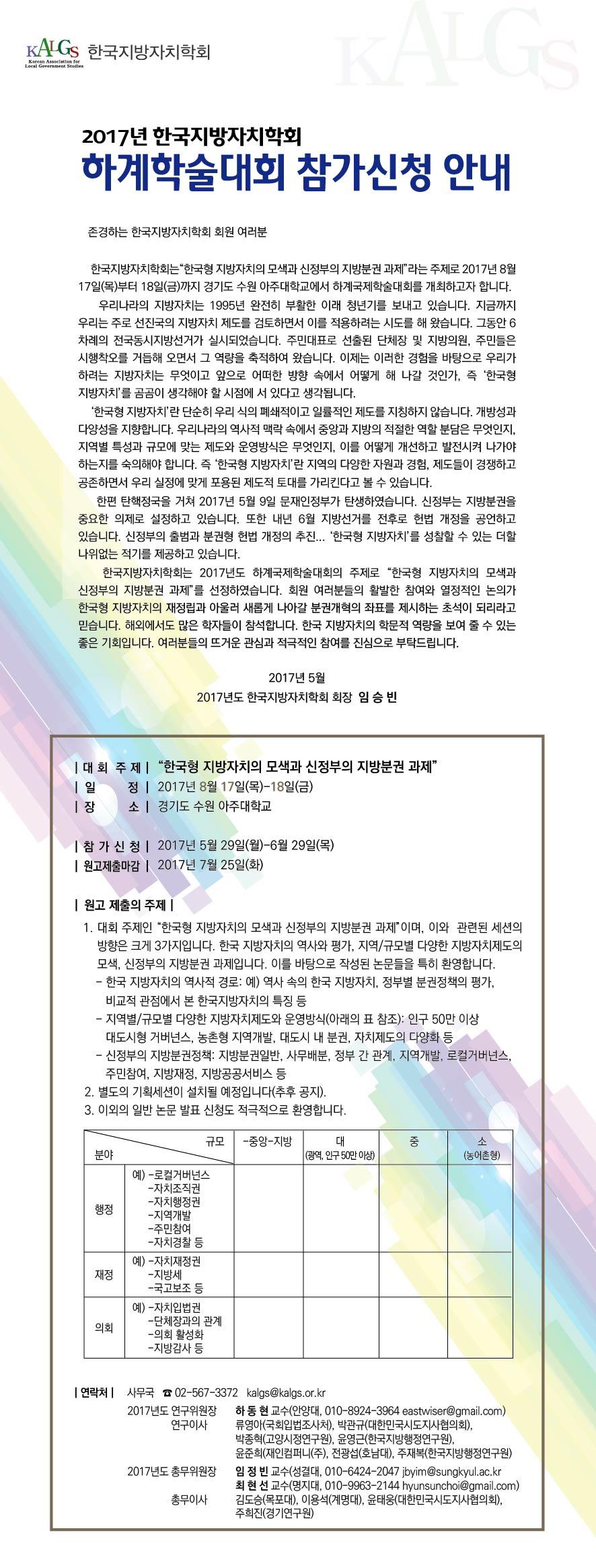 하계학술대회 웹포스터-01.jpg