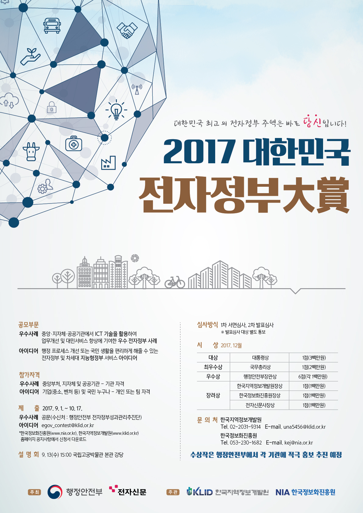 2017 대한민국전자정부대상 포스터_최종.jpeg