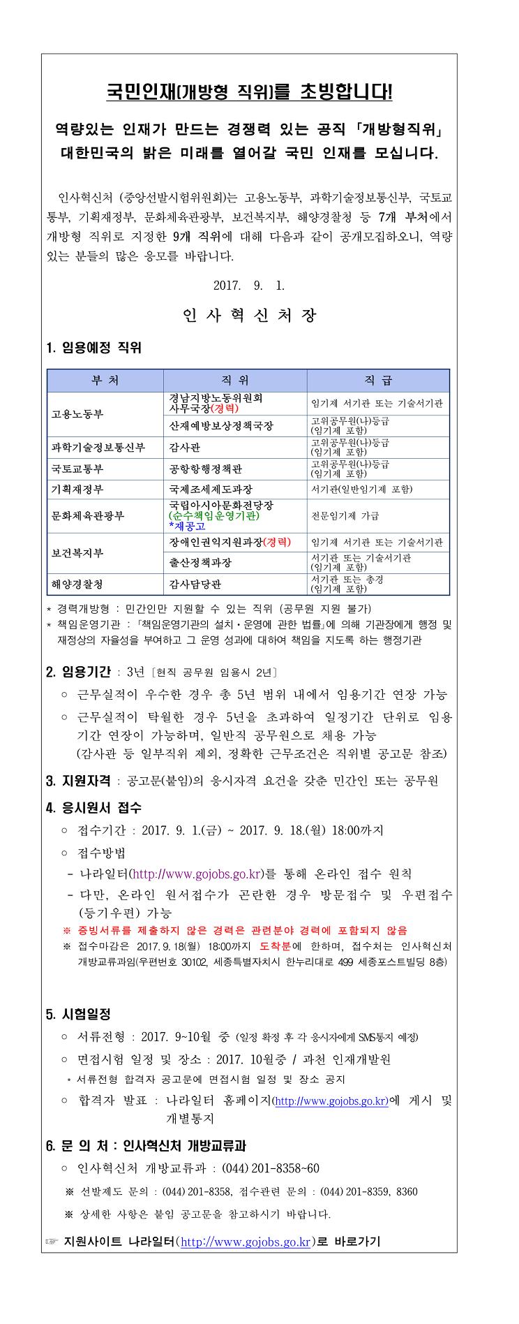 1. 개방형 직위 공개모집 안내(2017년 9월 공고)-1.jpg
