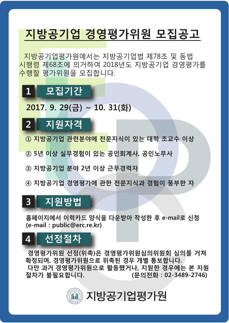 지방공기업평가원 경영평가위원모집공고_게시-1.jpg
