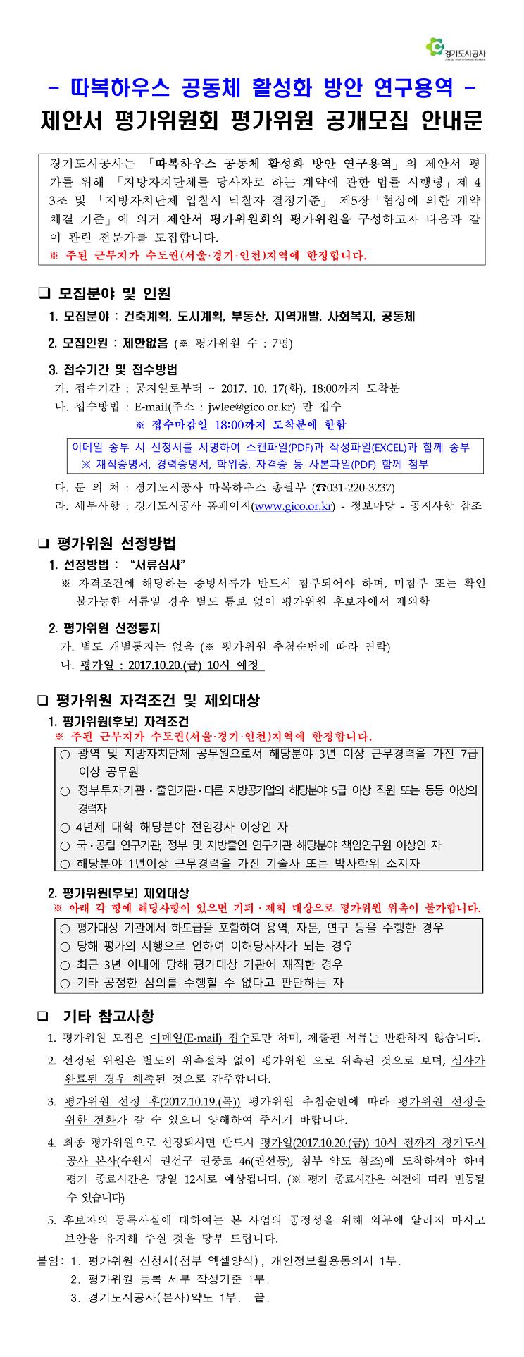 1. 제안서 평가위원 모집 안내문-1.jpg