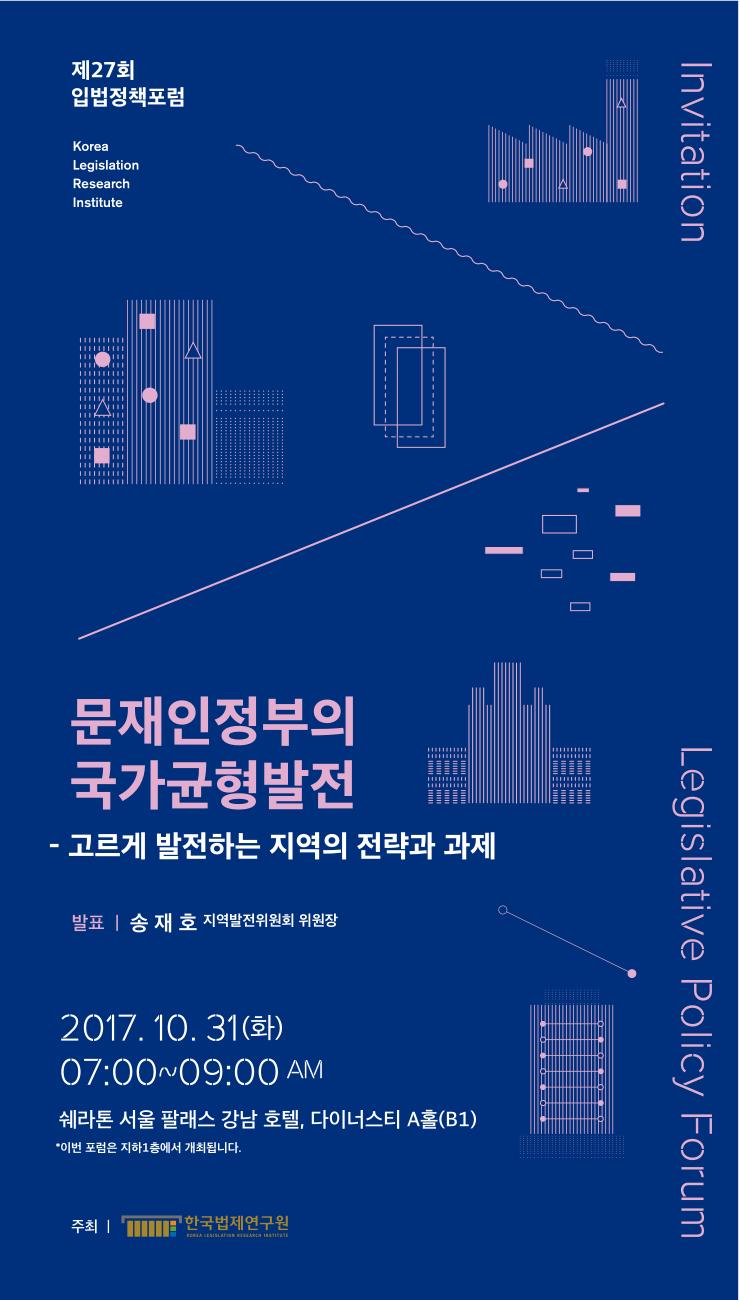 제27회 입법정책포럼_초청장-1.jpg
