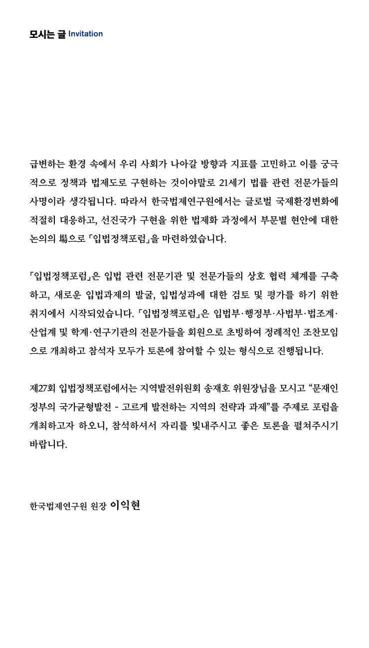 제27회 입법정책포럼_초청장-2.jpg