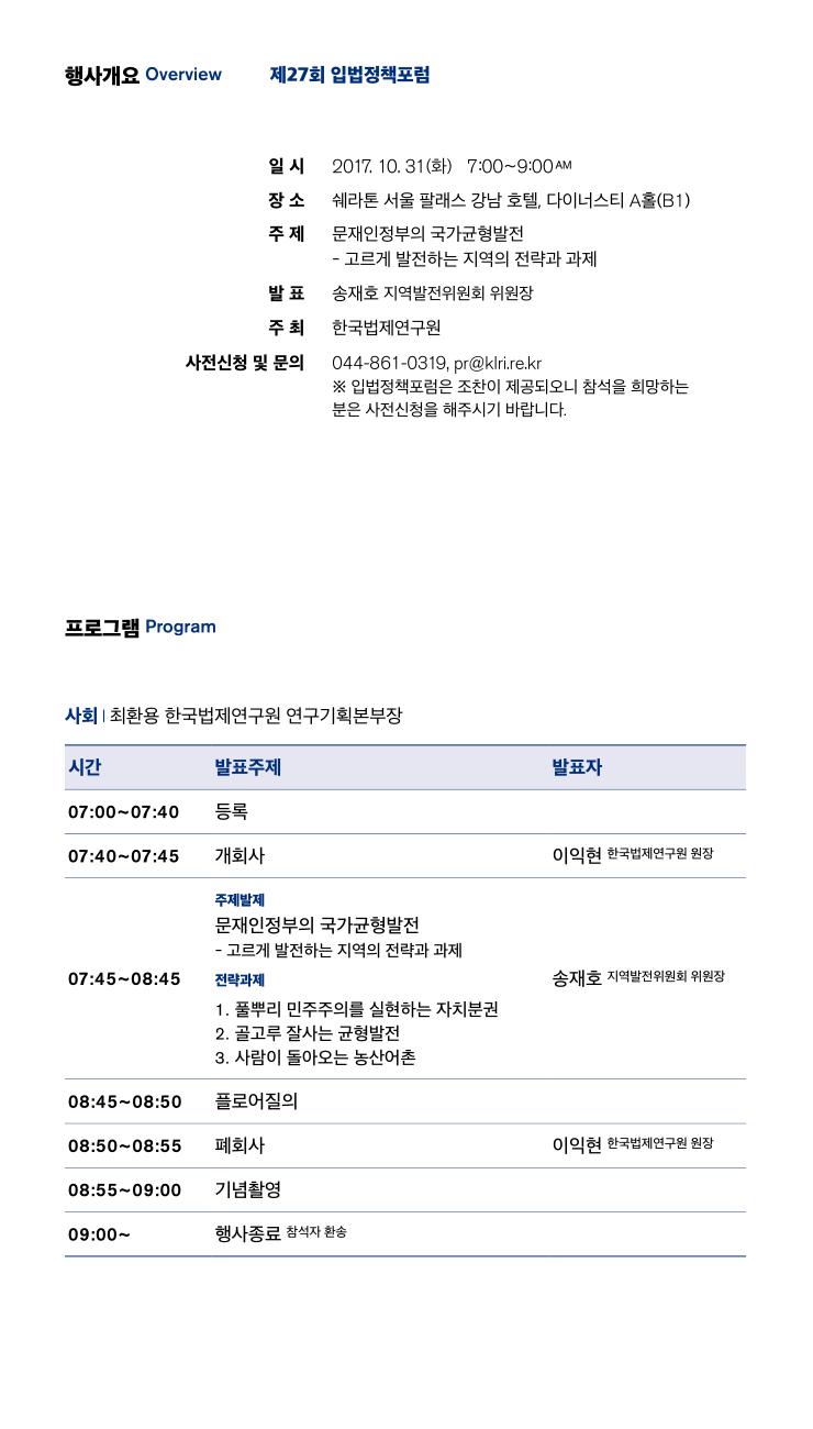 제27회 입법정책포럼_초청장-3.jpg