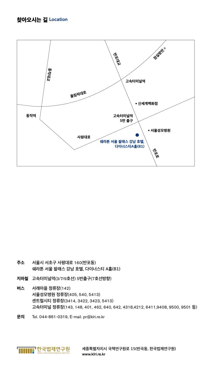 제27회 입법정책포럼_초청장-4.jpg