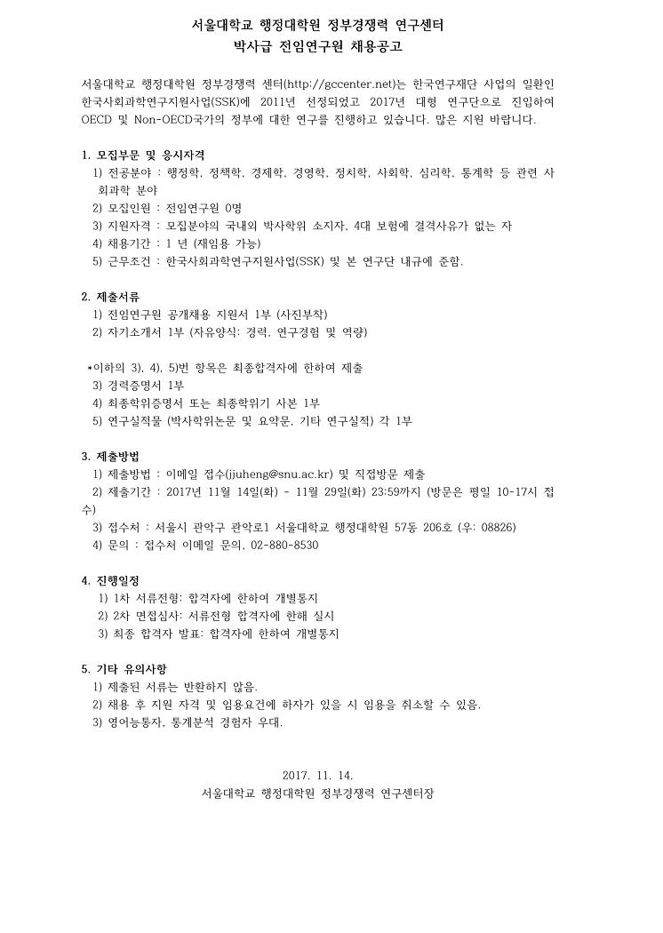 전임연구원 채용공고_서울대 행정  대학원 정부경쟁력센터_최종-1.jpg