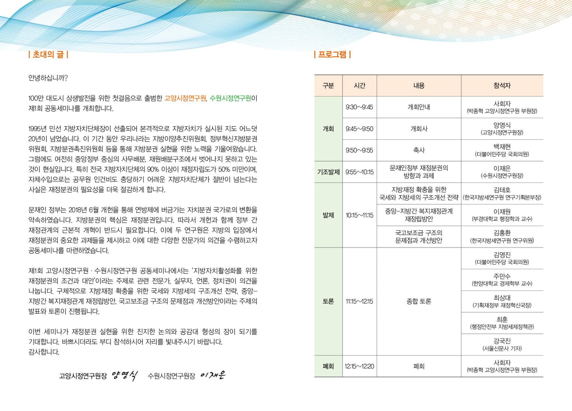 고양-수원시정연구원 공동세미나 초청장(2).jpg