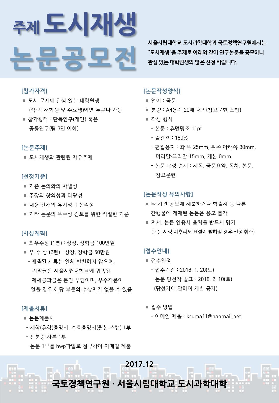 2018_도시재생논문 홍보-1.jpg