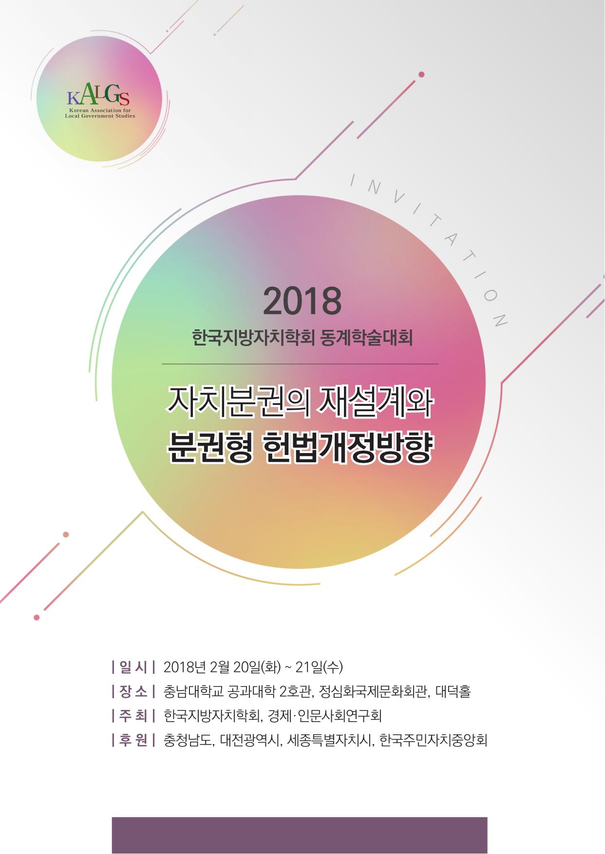 초청장_동계학술대회_한국지방자치학회(최종본)-01.jpg