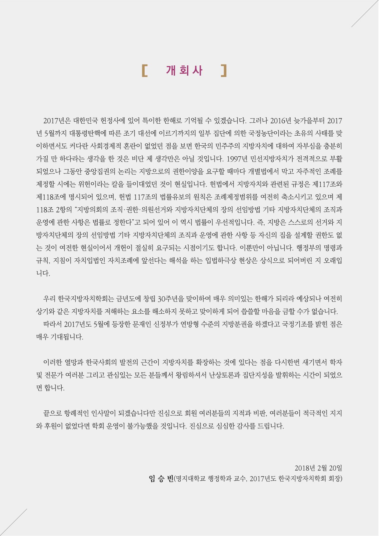 초청장_동계학술대회_한국지방자치학회(최종본)-04.jpg