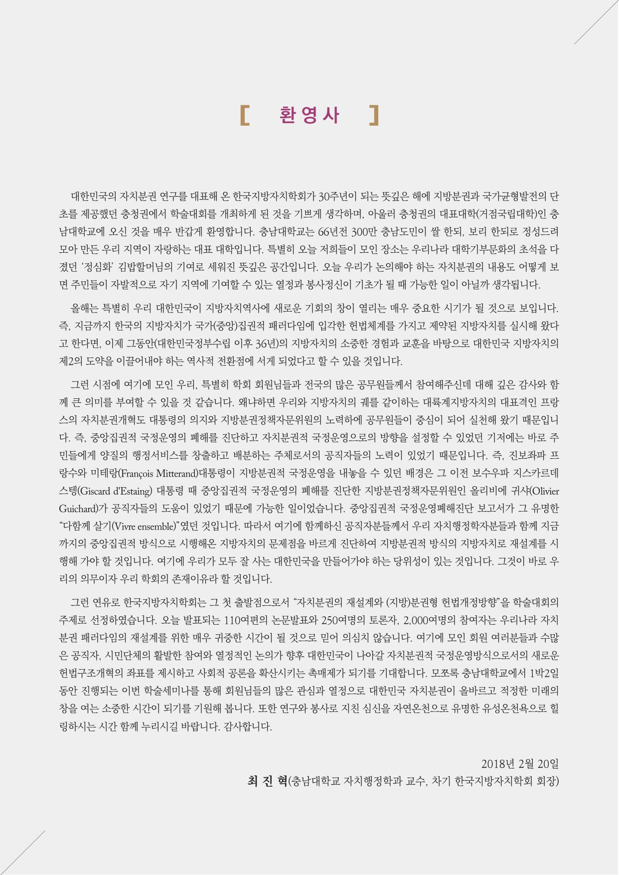 초청장_동계학술대회_한국지방자치학회(최종본)-05.jpg