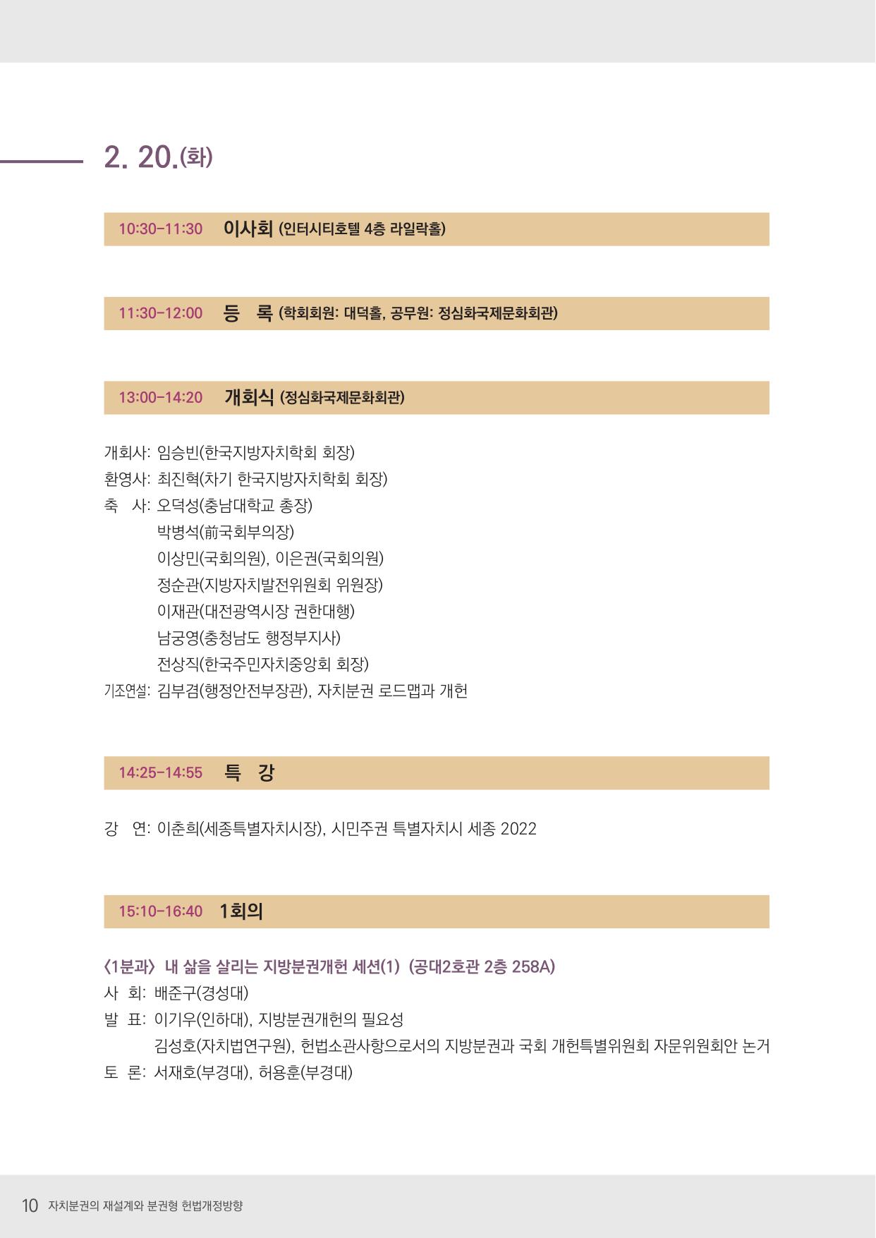 초청장_동계학술대회_한국지방자치학회(최종본)-10.jpg