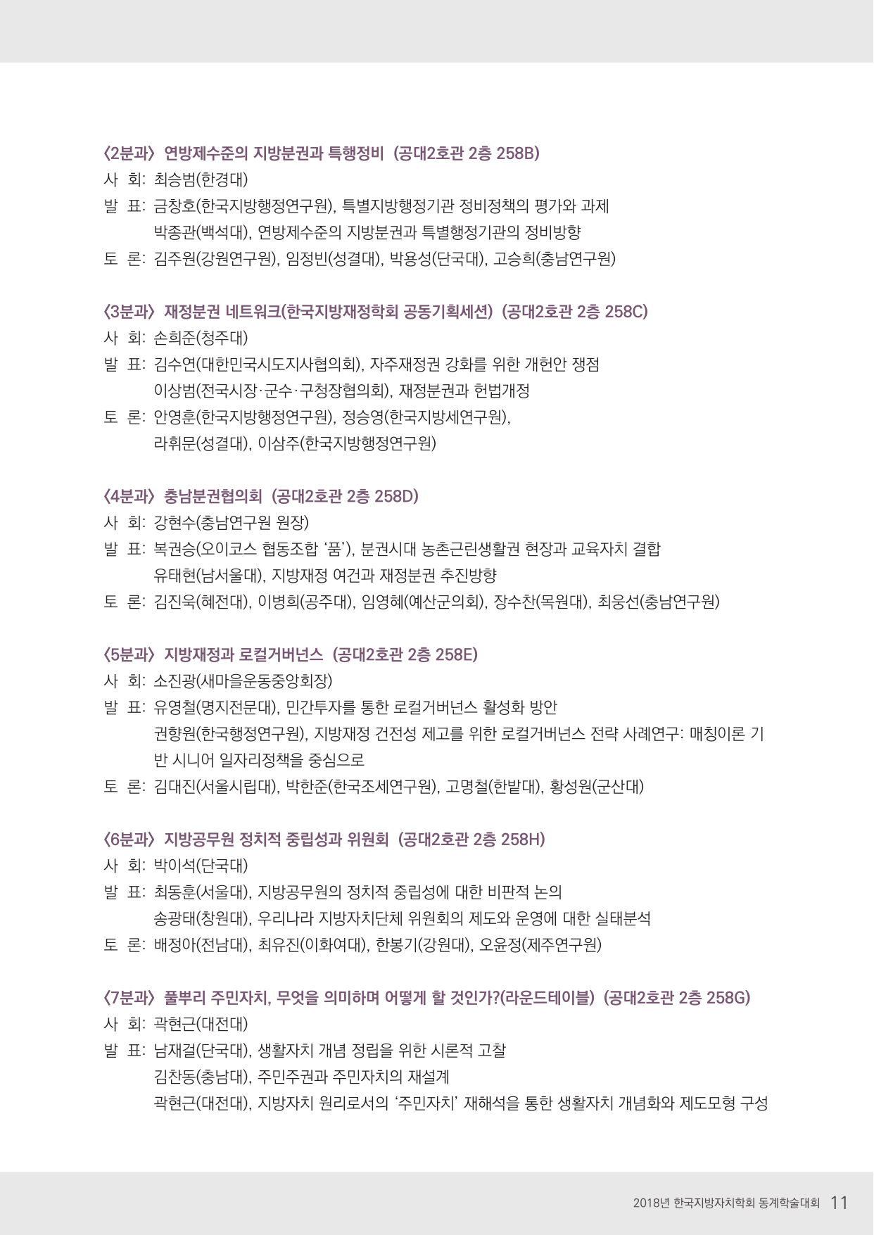 초청장_동계학술대회_한국지방자치학회(최종본)-11.jpg