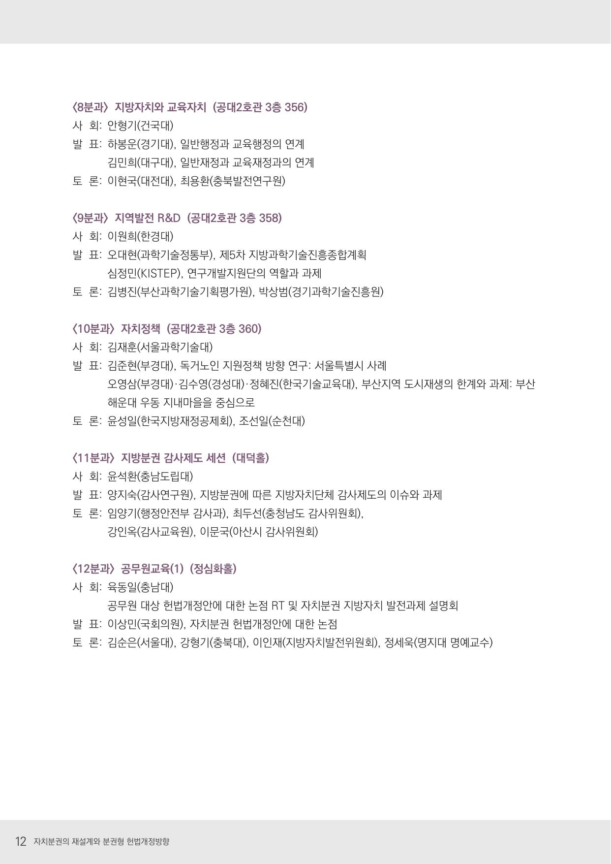 초청장_동계학술대회_한국지방자치학회(최종본)-12.jpg