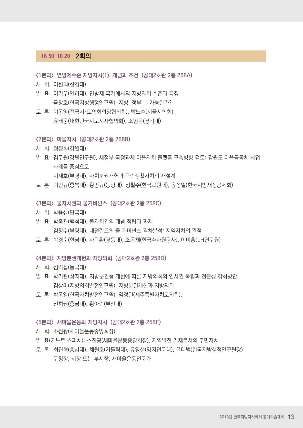 초청장_동계학술대회_한국지방자치학회(최종본)-13.jpg