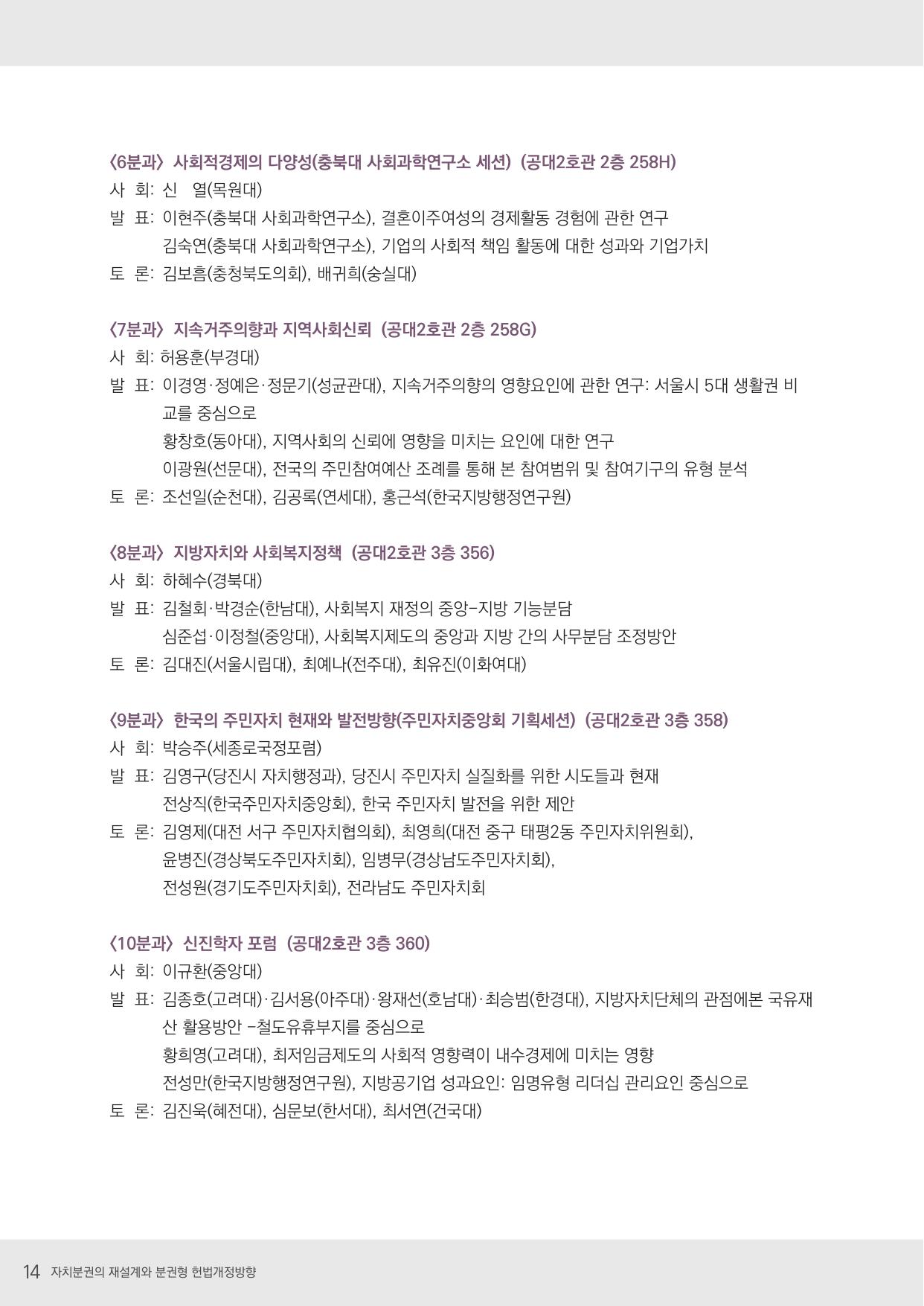 초청장_동계학술대회_한국지방자치학회(최종본)-14.jpg
