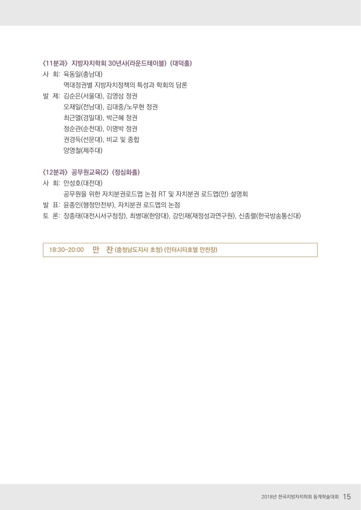 초청장_동계학술대회_한국지방자치학회(최종본)-15.jpg