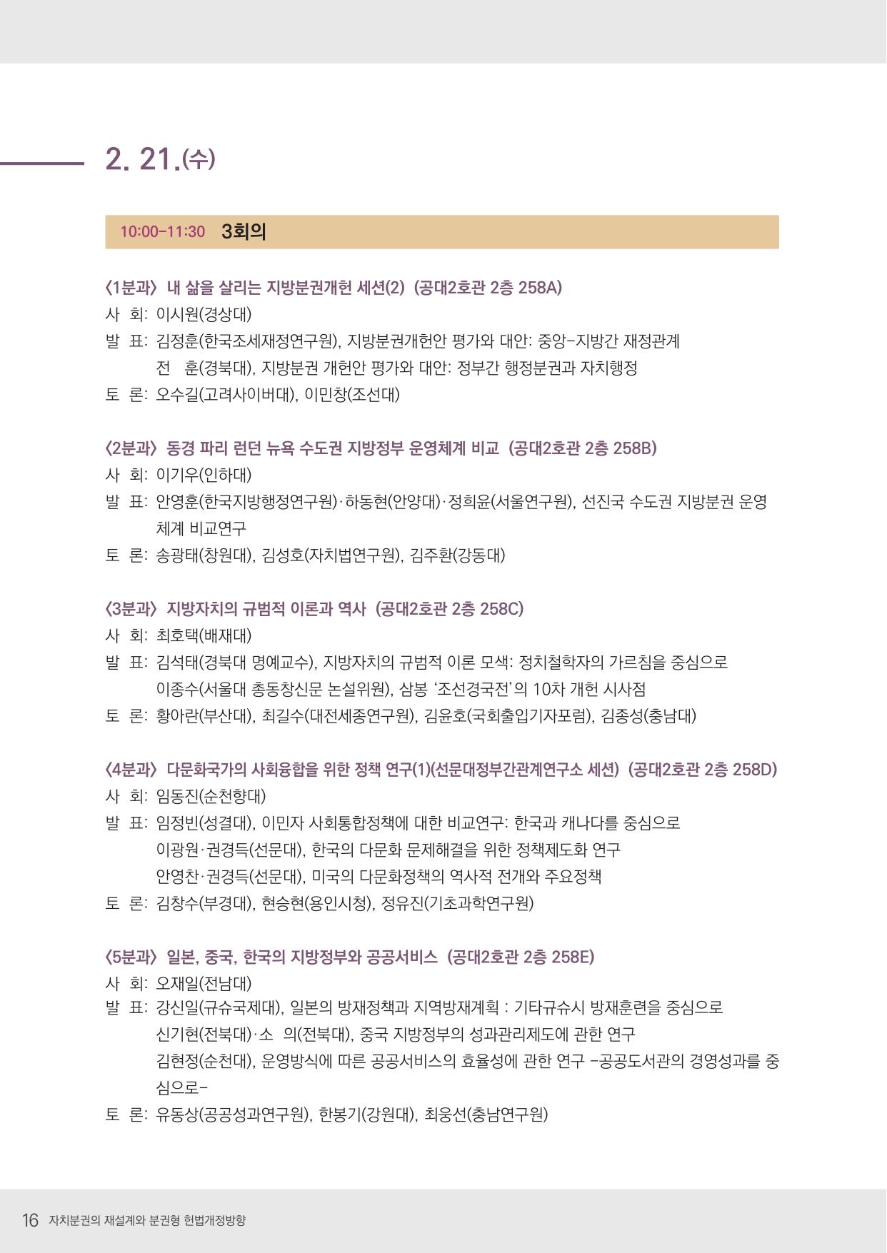 초청장_동계학술대회_한국지방자치학회(최종본)-16.jpg