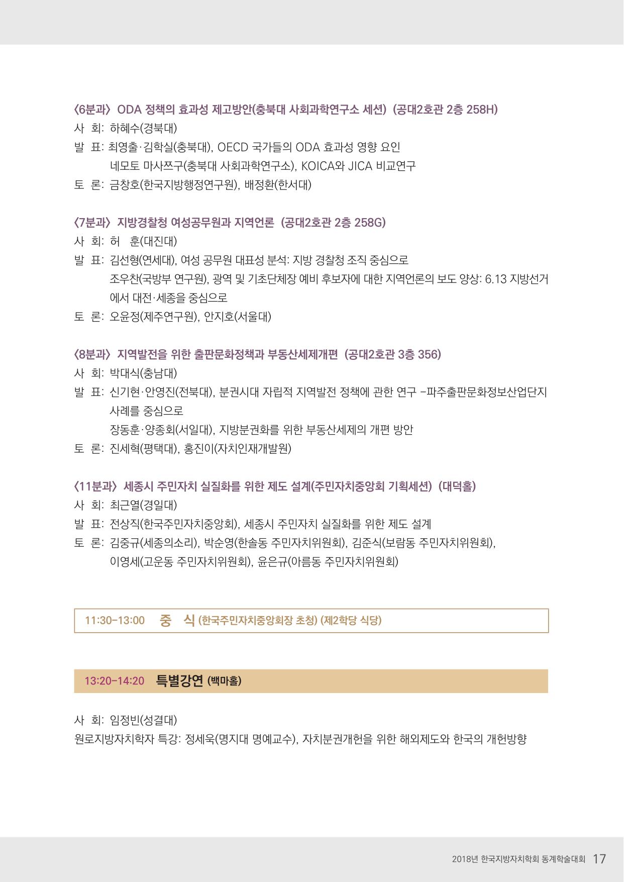 초청장_동계학술대회_한국지방자치학회(최종본)-17.jpg