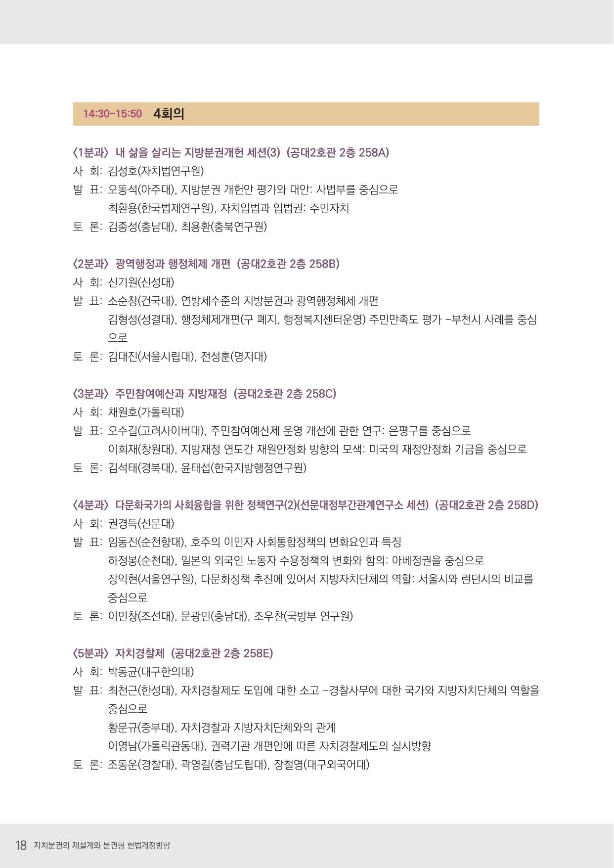 초청장_동계학술대회_한국지방자치학회(최종본)-18.jpg