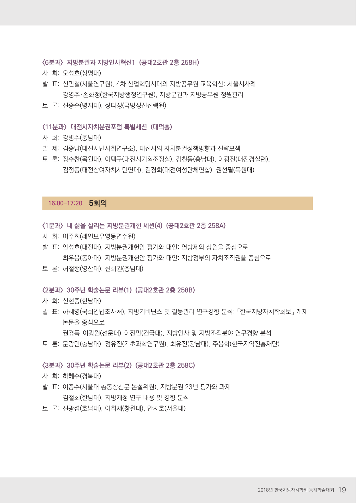 초청장_동계학술대회_한국지방자치학회(최종본)-19.jpg