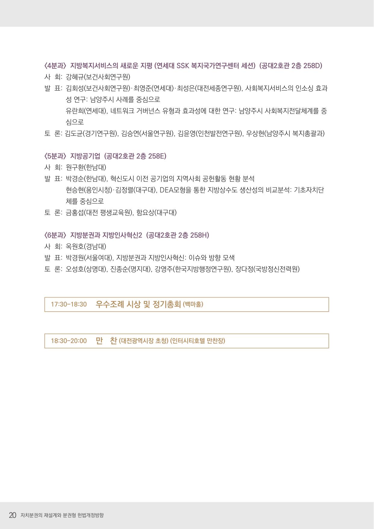 초청장_동계학술대회_한국지방자치학회(최종본)-20.jpg