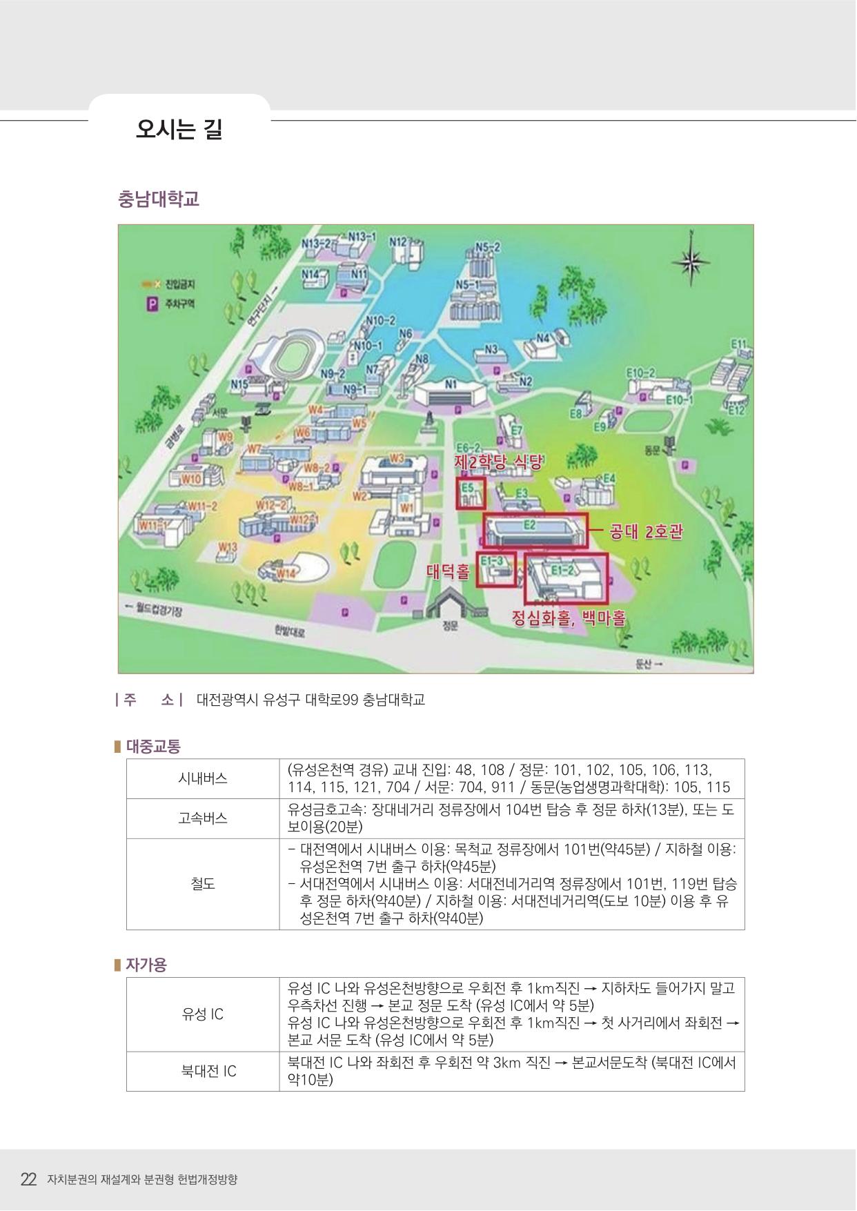 초청장_동계학술대회_한국지방자치학회(최종본)-22.jpg