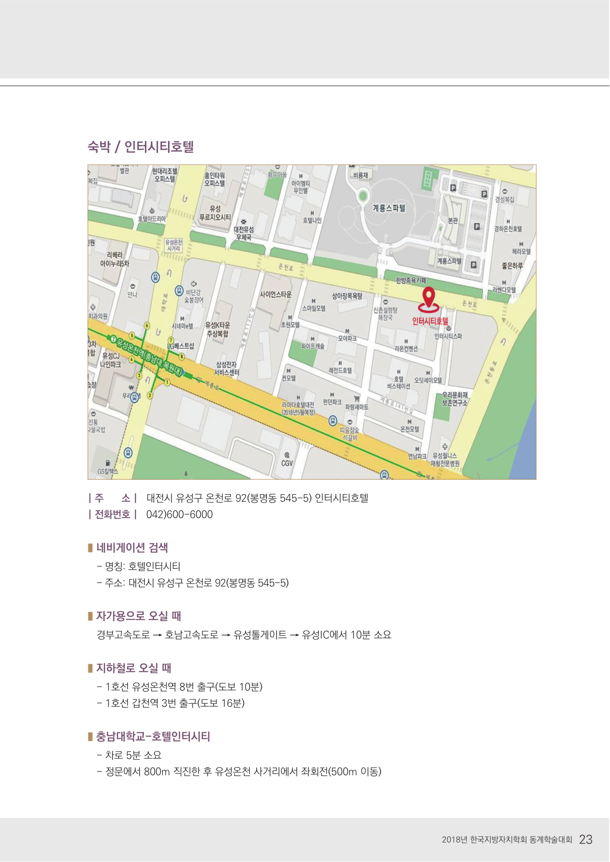 초청장_동계학술대회_한국지방자치학회(최종본)-23.jpg