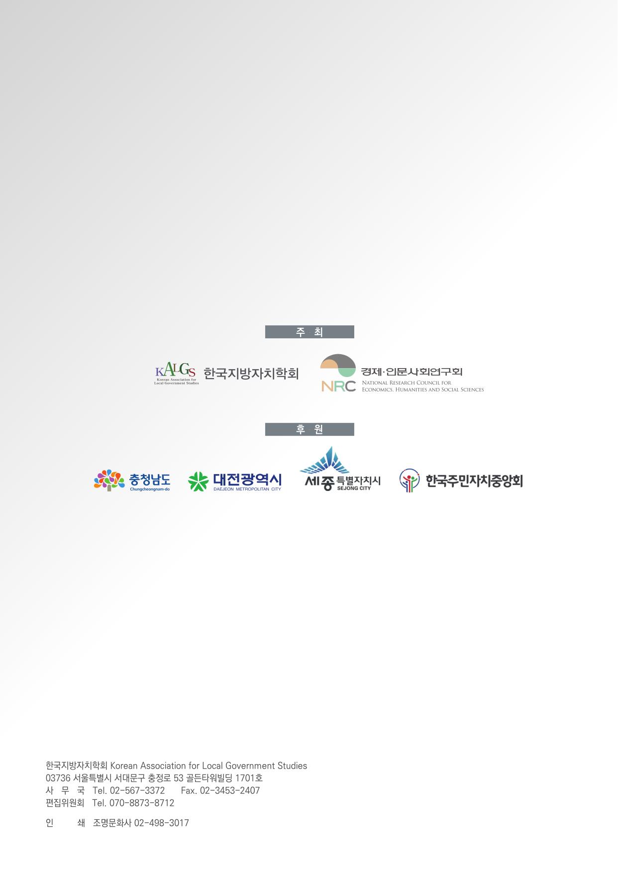 초청장_동계학술대회_한국지방자치학회(최종본)-24.jpg