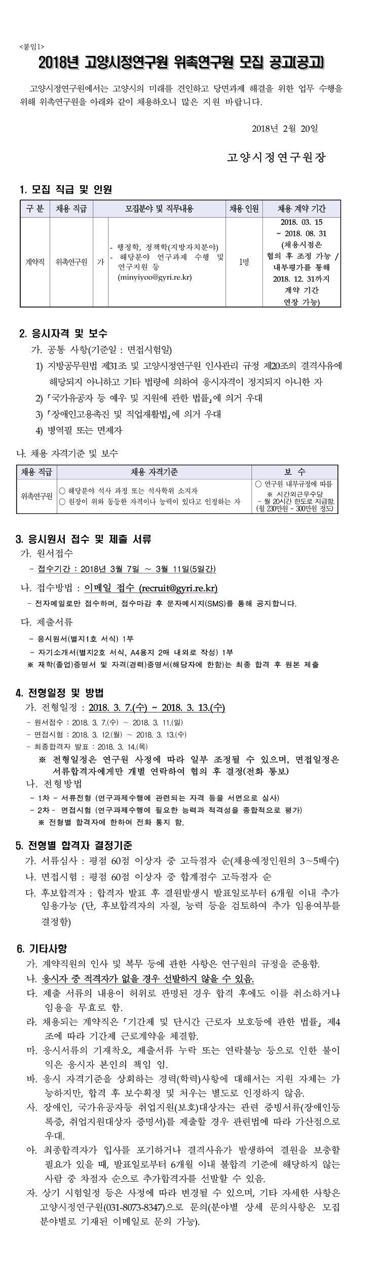2018 부서위촉채용공고-1.jpg