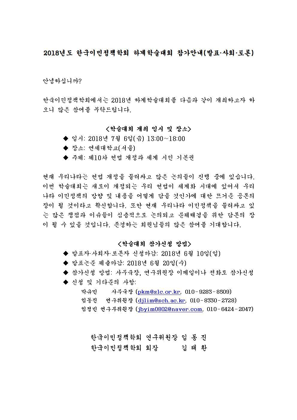 2018년 한국이민정책학회 하계학술대회 참가안내001.jpg
