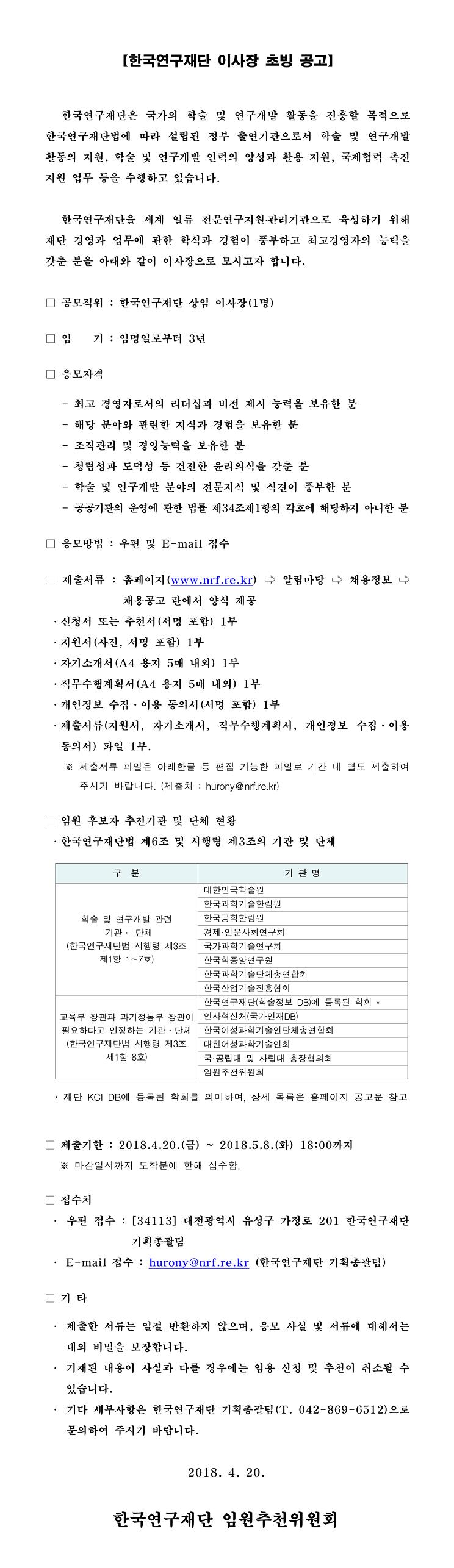붙임1) 한국연구재단 이사장 초빙 공고문-1.jpg