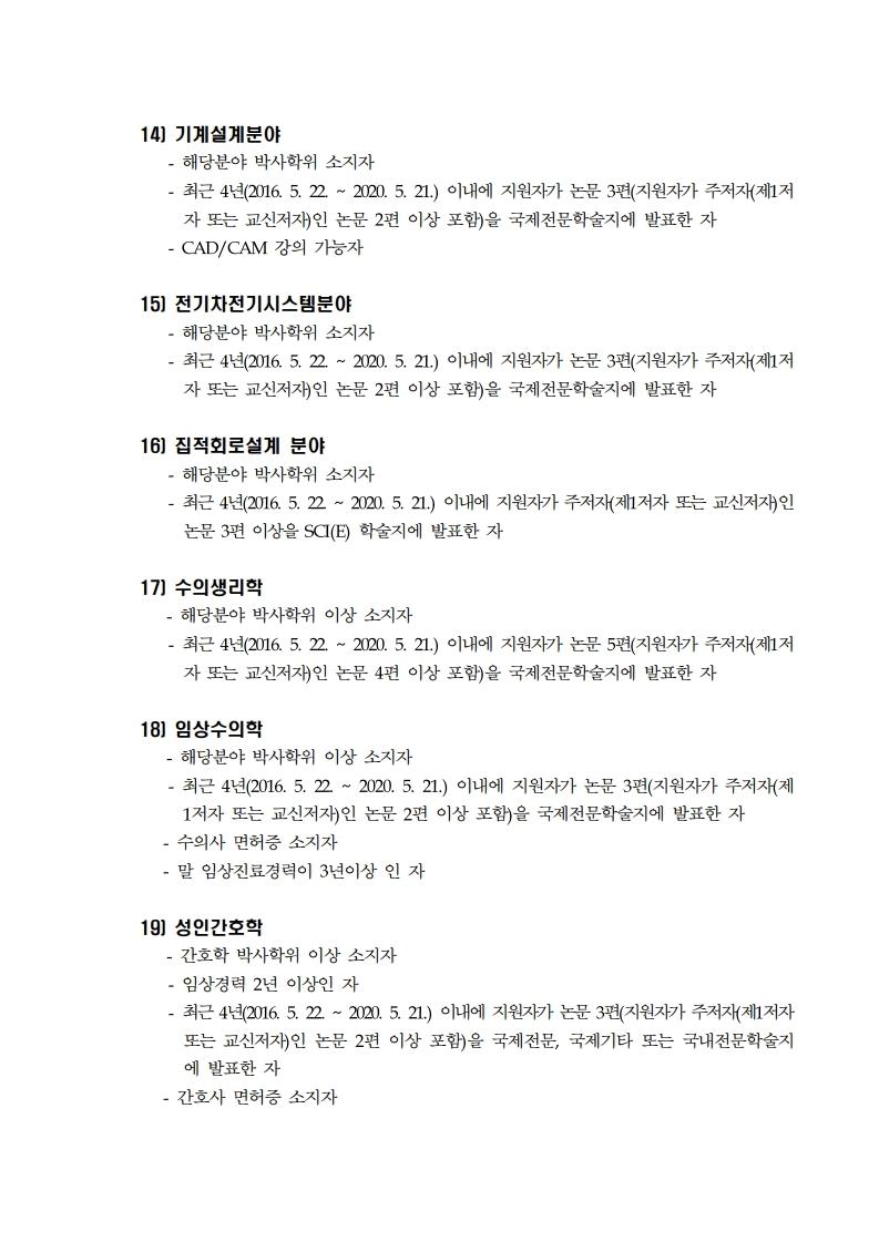 제주대학교 2020.2학기 공고문(최종).pdf_page_05.jpg