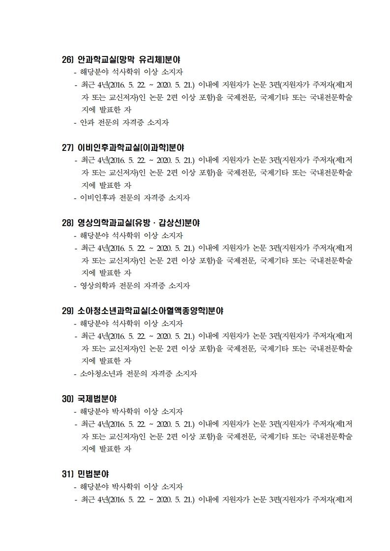 제주대학교 2020.2학기 공고문(최종).pdf_page_07.jpg