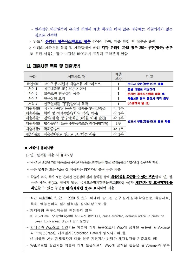 제주대학교 2020.2학기 공고문(최종).pdf_page_09.jpg