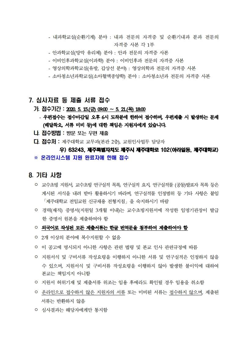 제주대학교 2020.2학기 공고문(최종).pdf_page_11.jpg