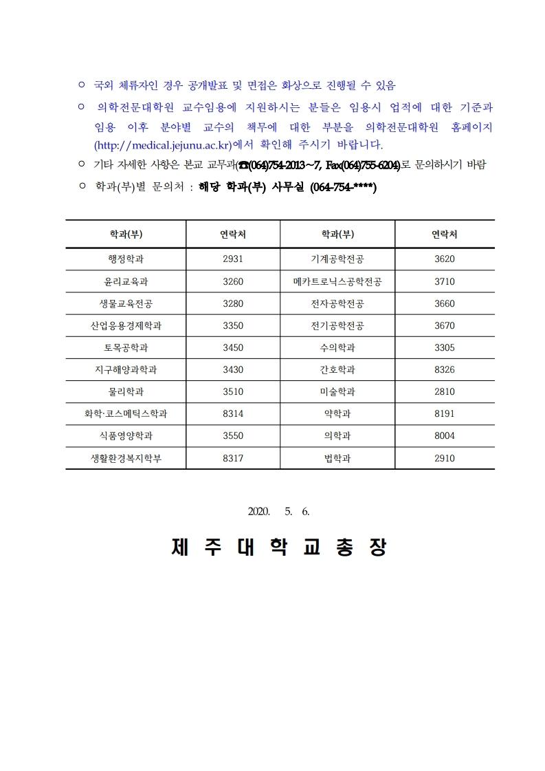 제주대학교 2020.2학기 공고문(최종).pdf_page_12.jpg