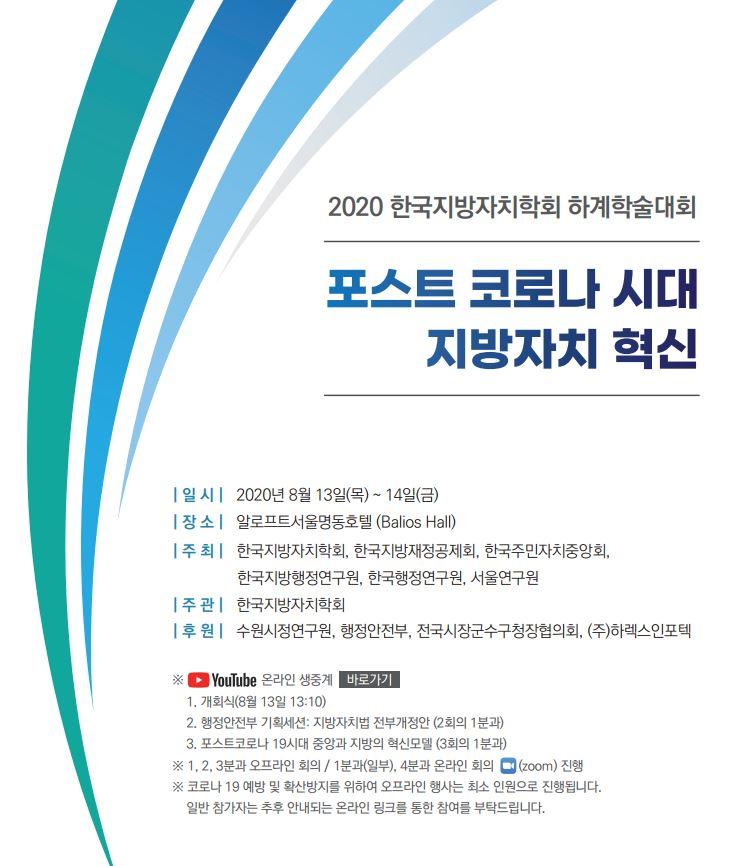 하계대회(2020).JPG