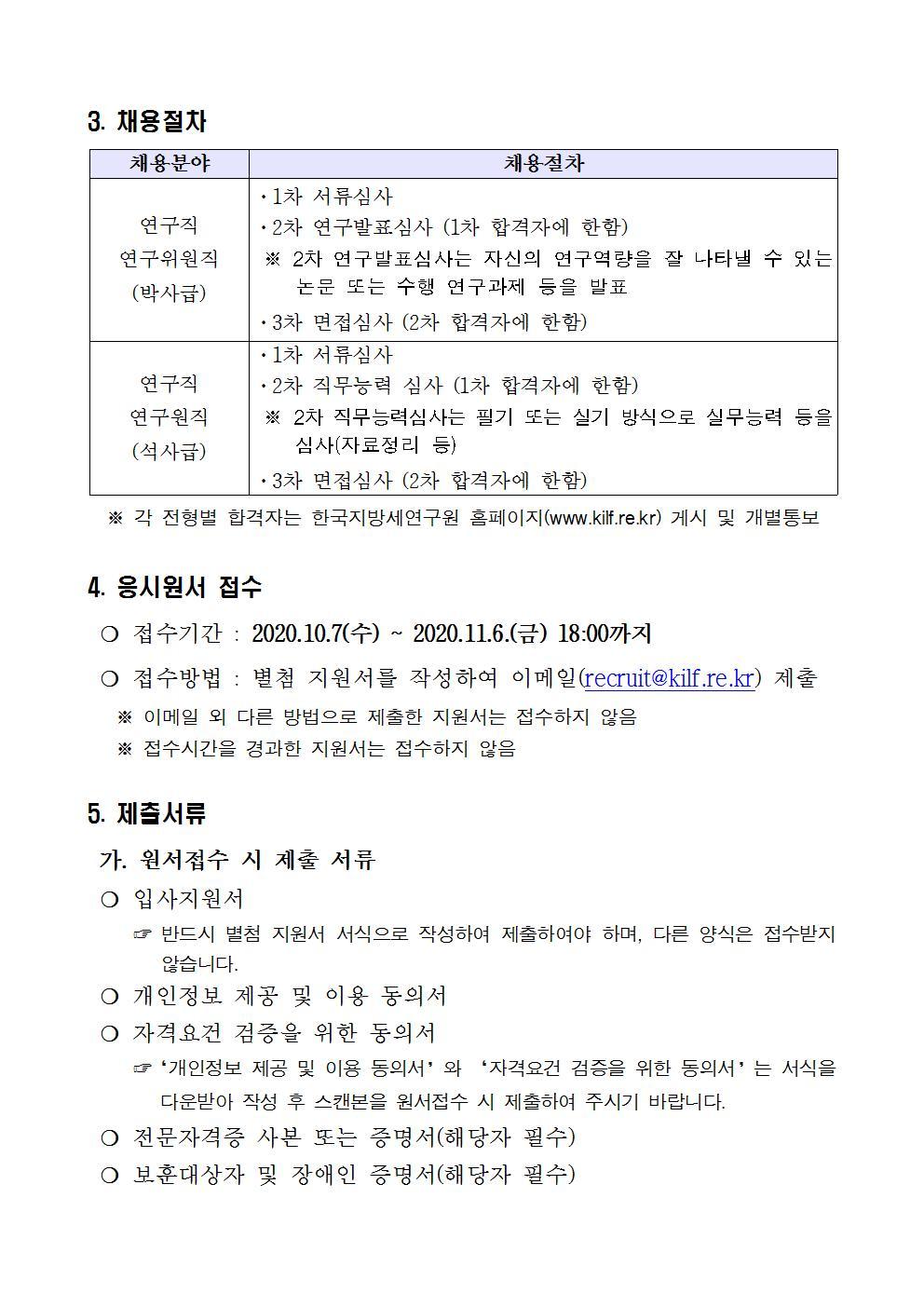 (공고문) 한국지방세연구원 연구직 채용 공고002.jpg