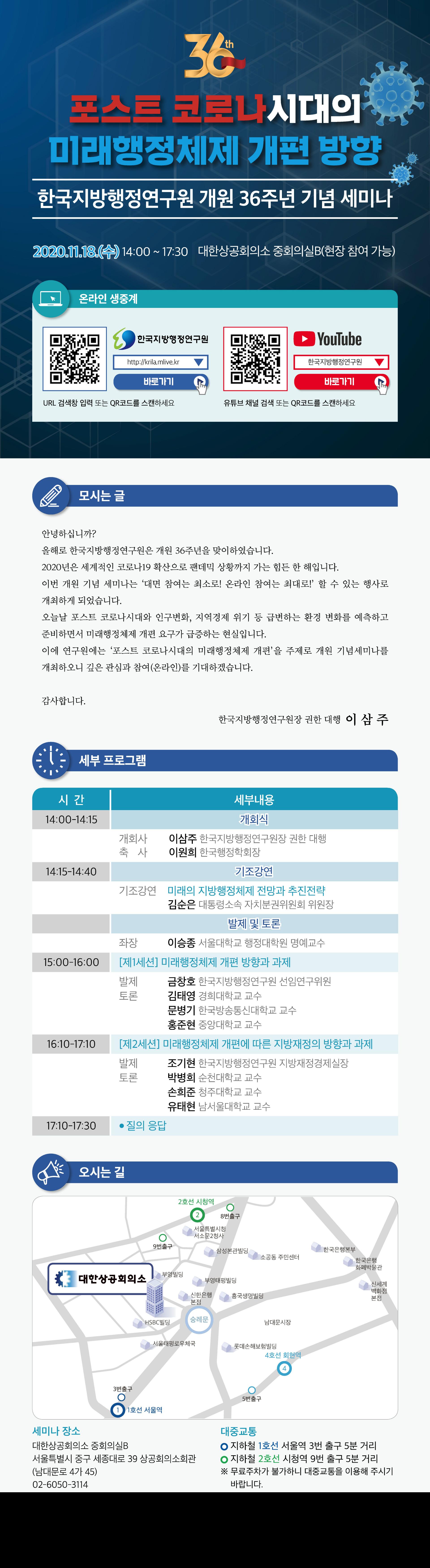 (20201112) 개원 36주년 기념 세미나 초청장.jpg